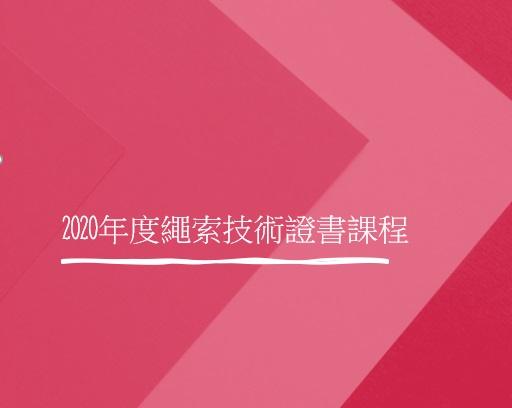 2020年度繩索技術證書課程 - 公佈名單