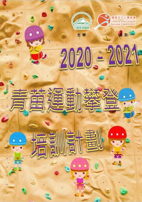 2020-2021年度青苗運動攀登培訓計劃 - 課程暫停