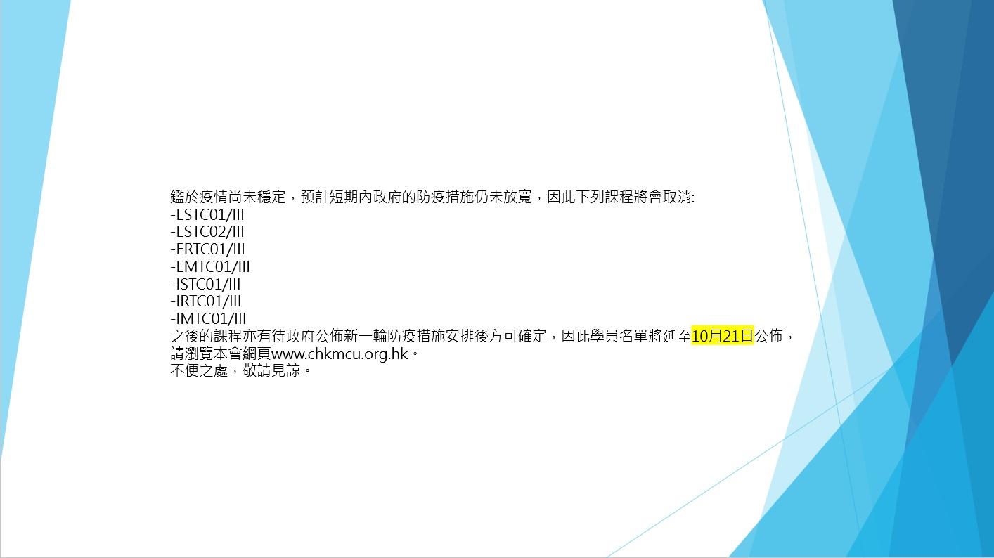 2020-2021年度攀山運動推廣計劃 (第三期)-延期公佈安排(7/10/2020)