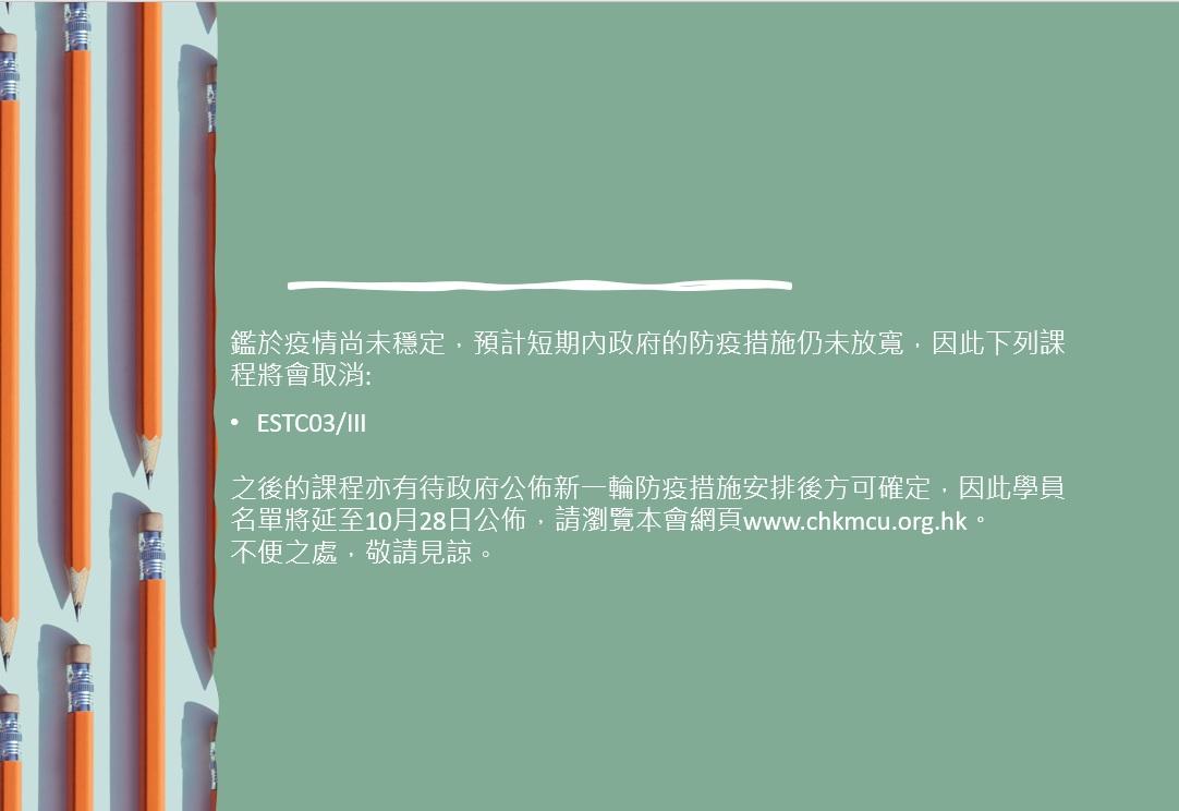 2020-2021年度攀山運動推廣計劃 (第三期)-延期公佈安排(21/10/2020)