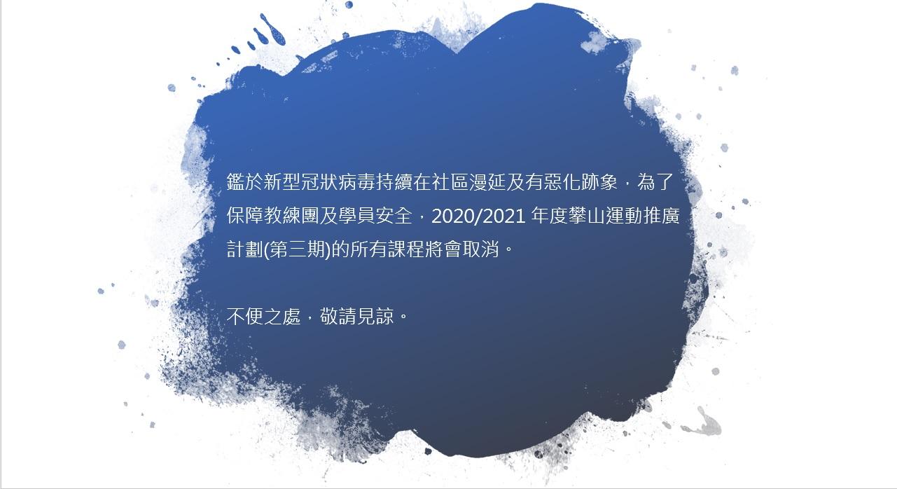 2020-2021年度攀山運動推廣計劃 (第三期)-所有課程取消(18/11/2020)