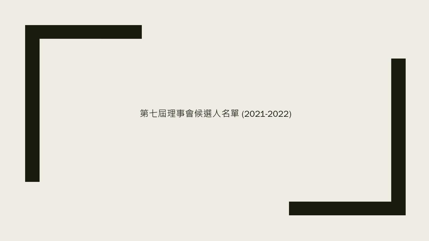 第七屆理事會候選人名單 (2021-2022)