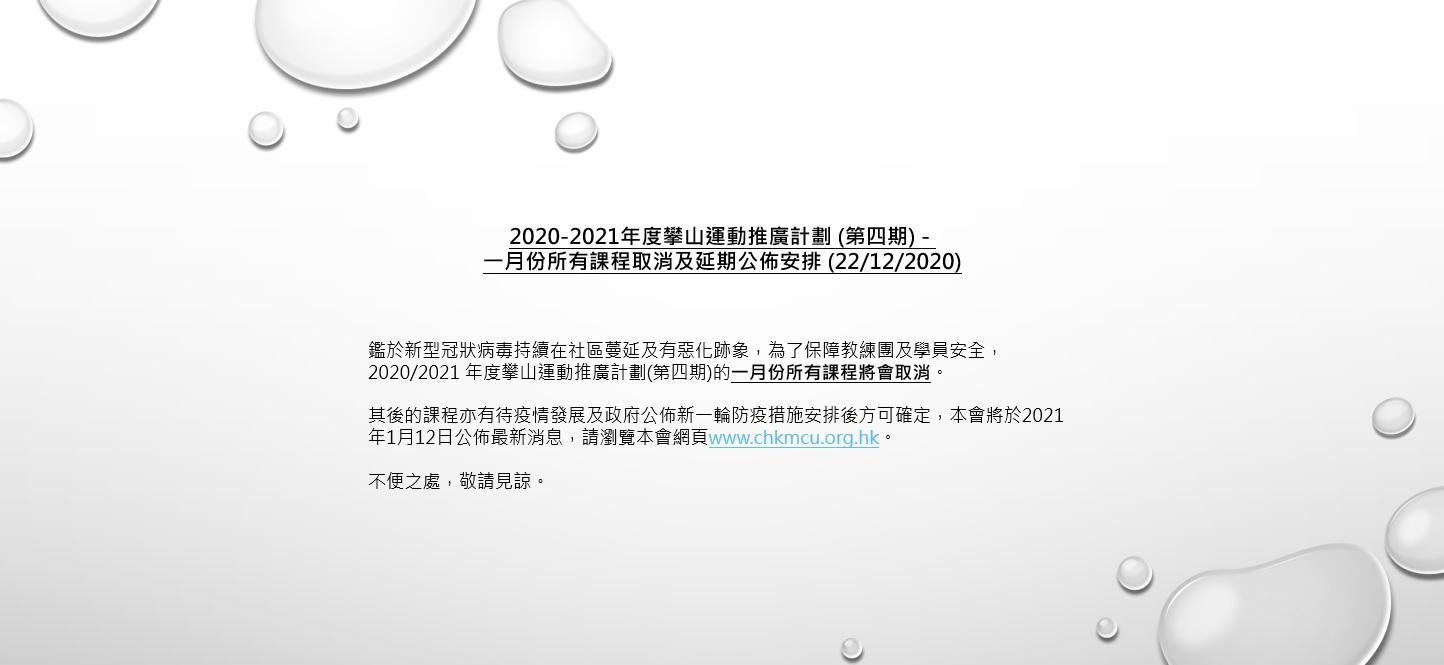 2020-2021年度攀山運動推廣計劃 (第四期) - 一月份所有課程取消及延期公佈安排(22.12.2020)