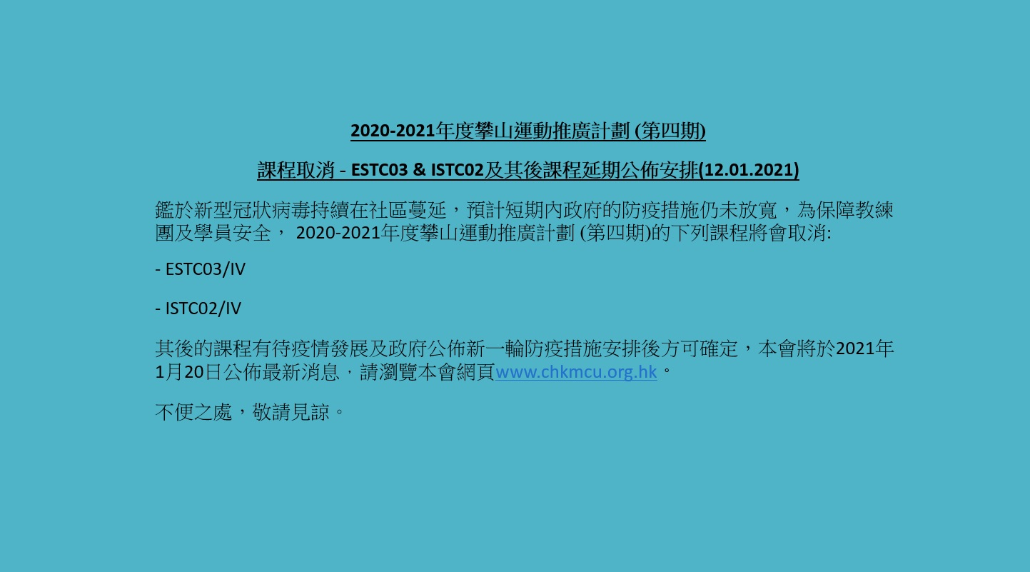 2020-2021年度攀山運動推廣計劃 (第四期) - 課程取消 - ESTC03 & ISTC02及其後課程延期公佈安排(12.01.2021)