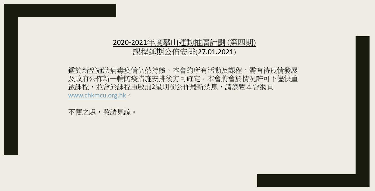 2020-2021年度攀山運動推廣計劃 (第四期) - 課程延期公佈安排(27.01.2021)