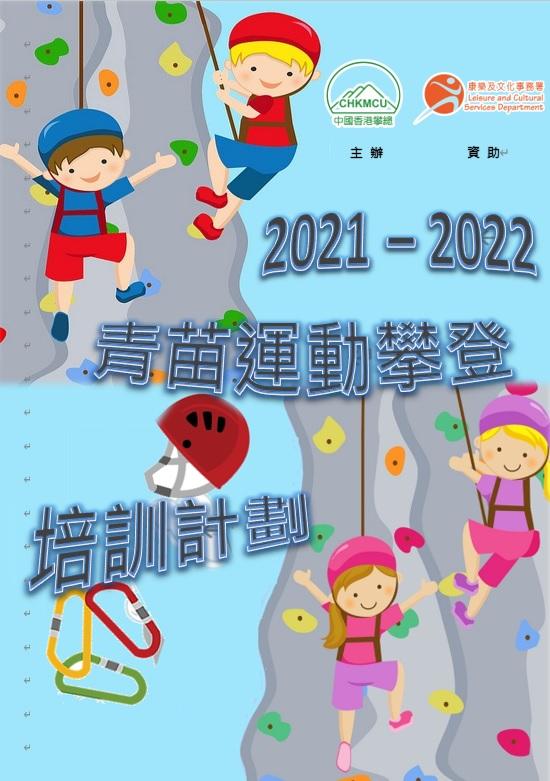 2021-22 青苗運動攀登培訓計劃-甄選延期 (7.4.2021)