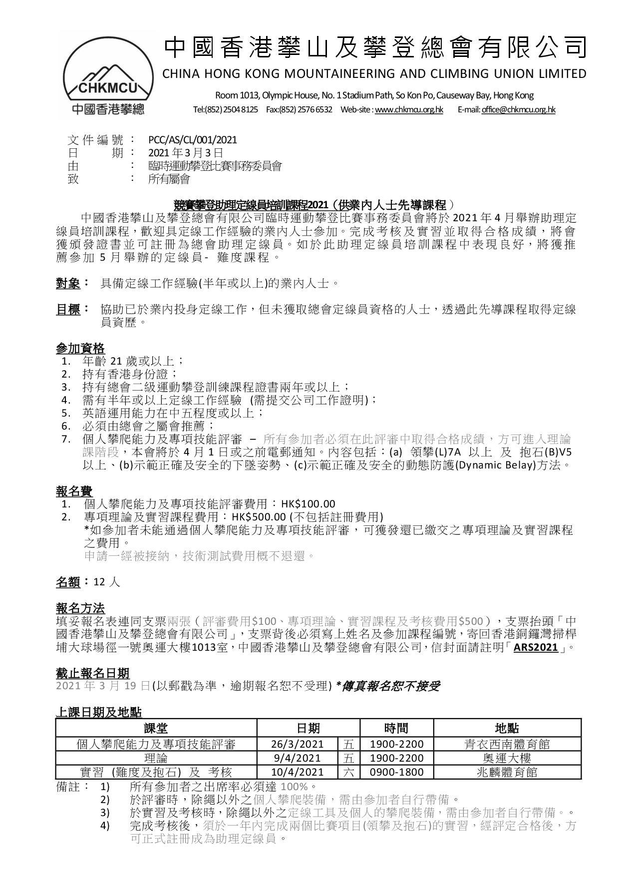 競賽攀登助理定線員培訓課程2021(供業內人士先導課程)