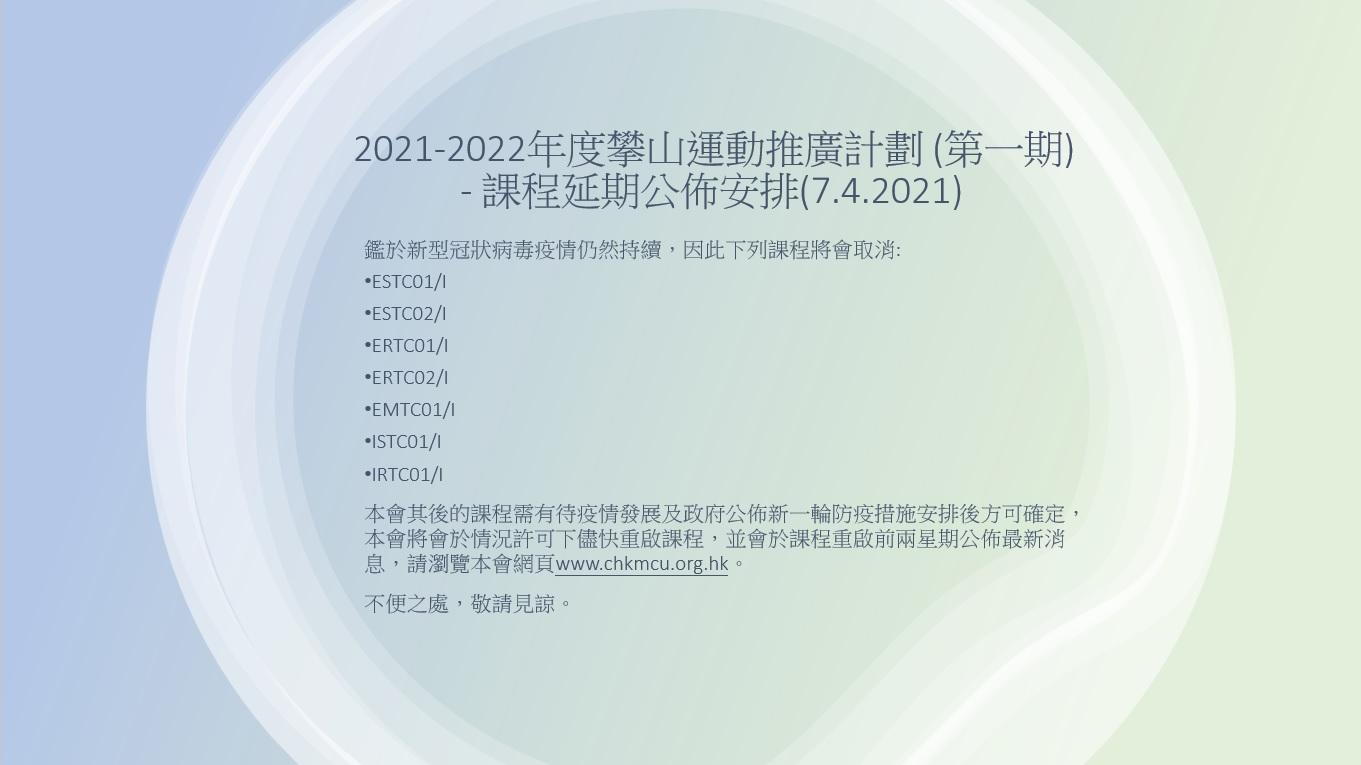 2021-2022年度攀山運動推廣計劃 (第一期) - 課程延期公佈安排(7.4.2021)