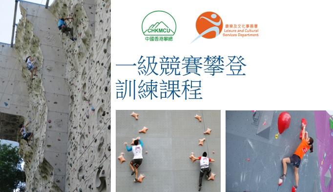 21/22年度攀山運動推廣計劃–一級競賽攀登訓練課程 –接受報名 (適合7歲或以上)取錄名單