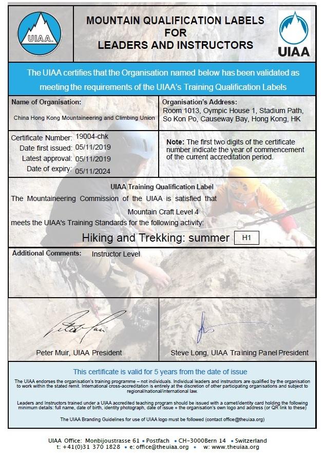 重要消息:有關山藝訓練取得UIAA 認證的更新