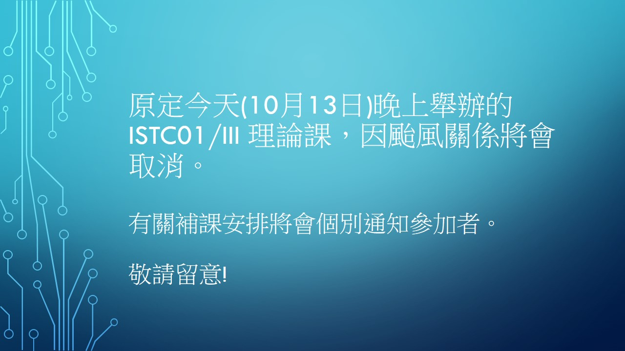 ISTC01/III 13/10 理論課取消