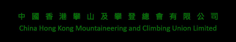 中國香港攀山及攀登總會有限公司
