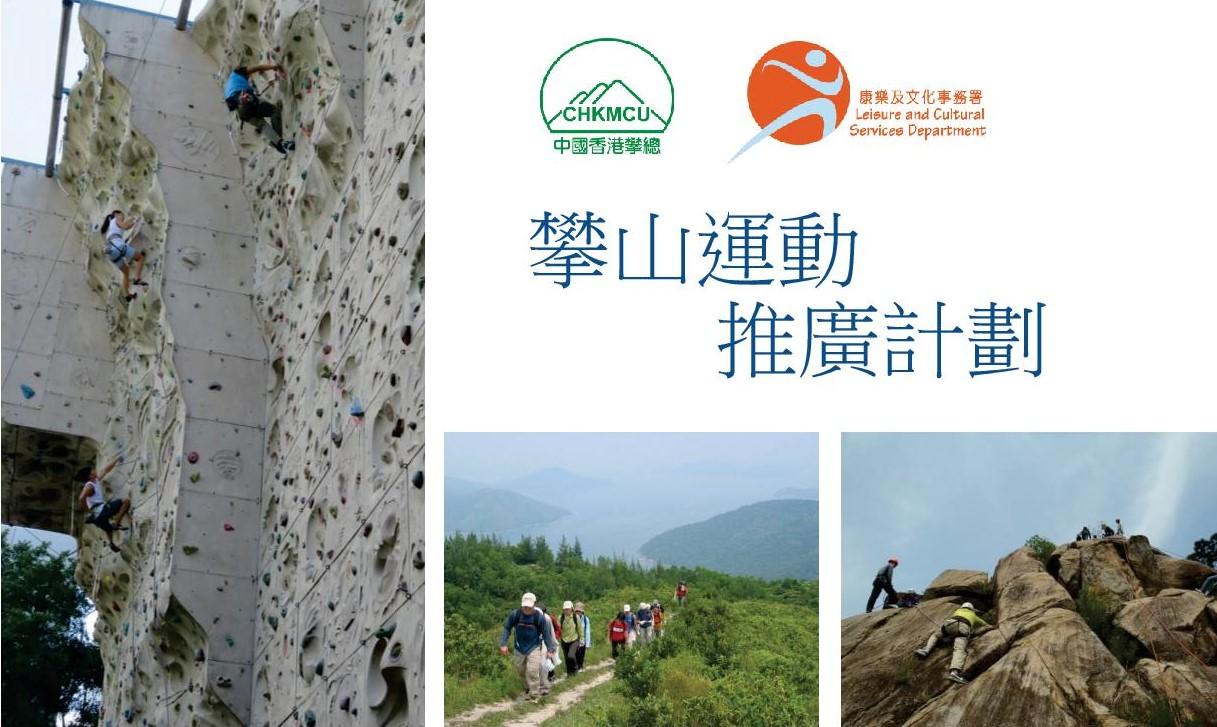 2021-2022年度攀山運動推廣計劃 (第三期) – 取錄名單