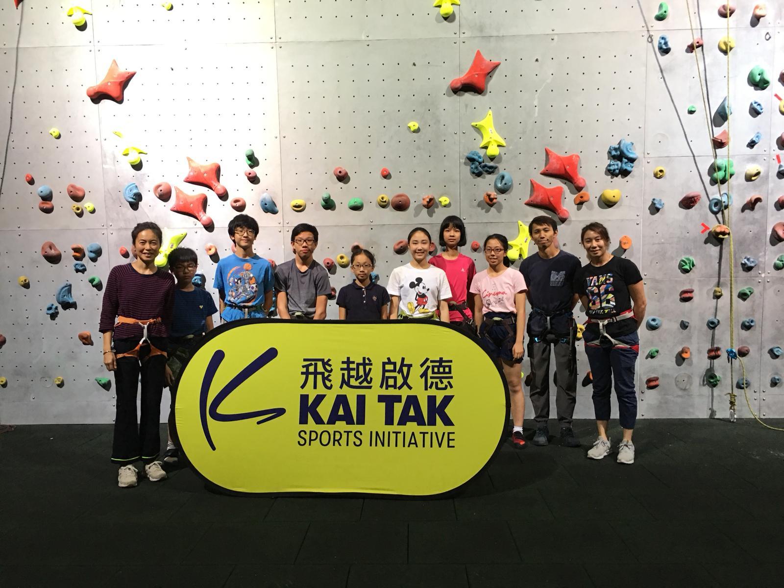 「飛越啟德」運動攀登培訓計劃-初級課程 KT-C取錄名單 (名額已滿)