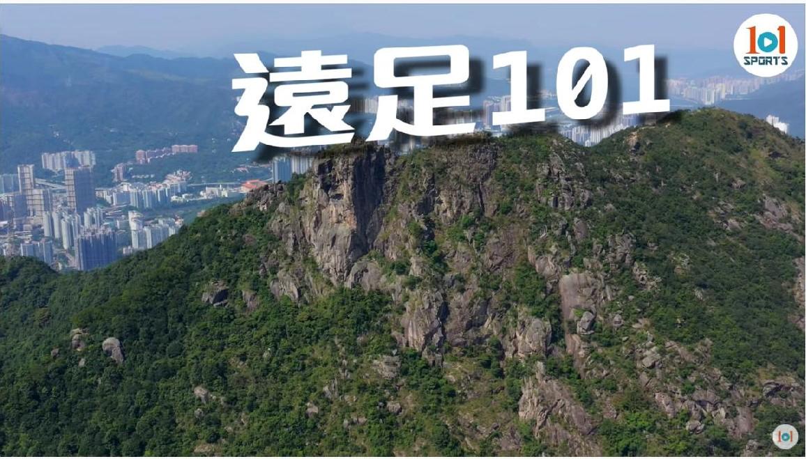 【運動教室 101】:遠足