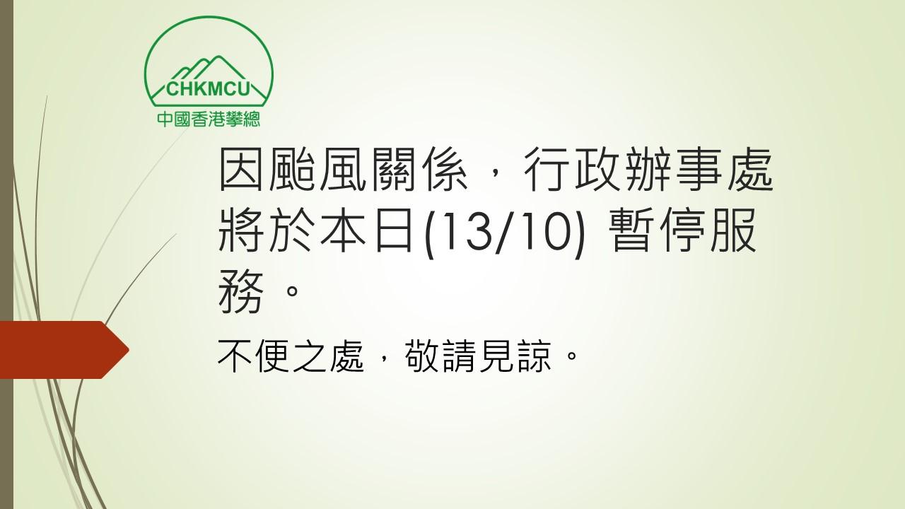 因颱風關係,行政辦事處(13/10)暫停服務