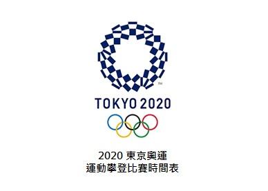 2020 東京奧運 運動攀登比賽時間表